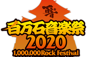 million rock